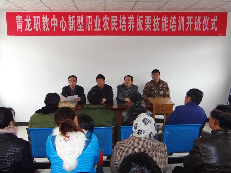 青龙职教中心开展新型职业农民培养工程
