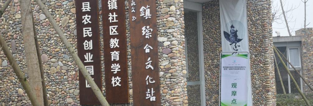 甘溪镇社区教育学校