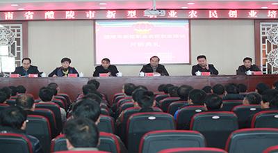 醴陵市新型职业农民创业培训