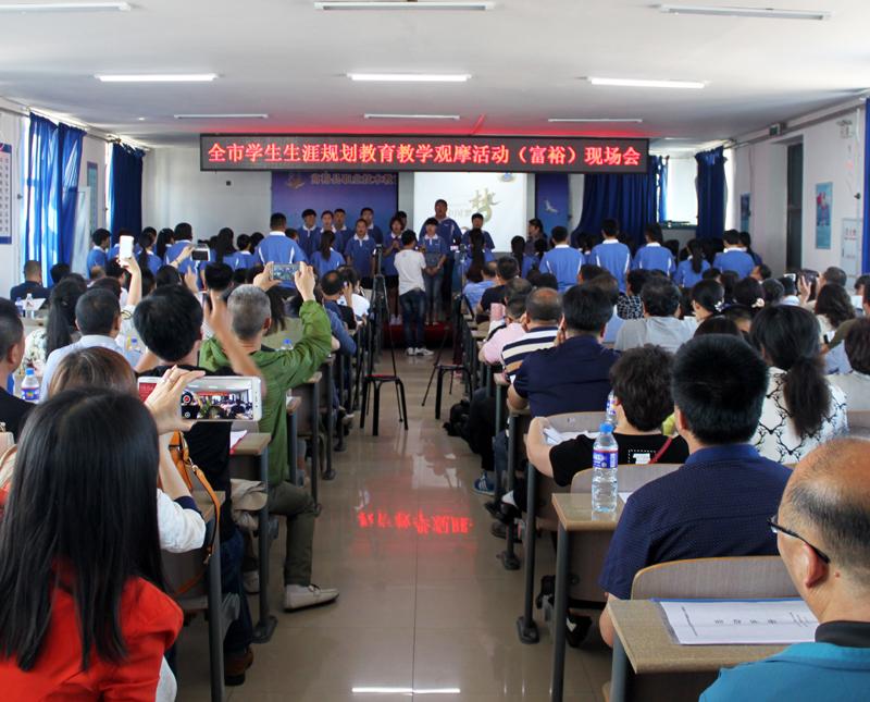 全市学生职业生涯规划教育教学观摩活动在富裕县召开