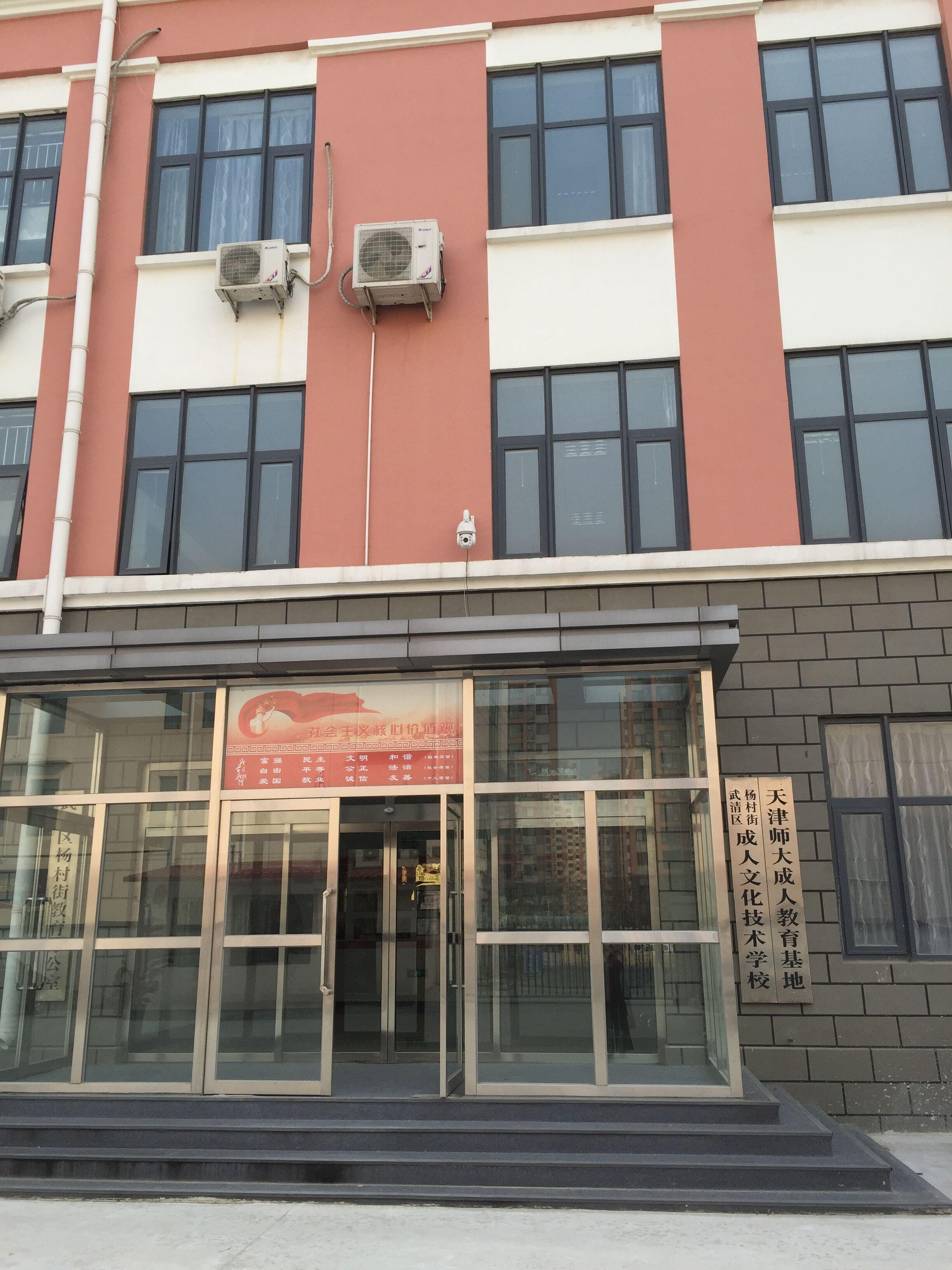 杨村街成校