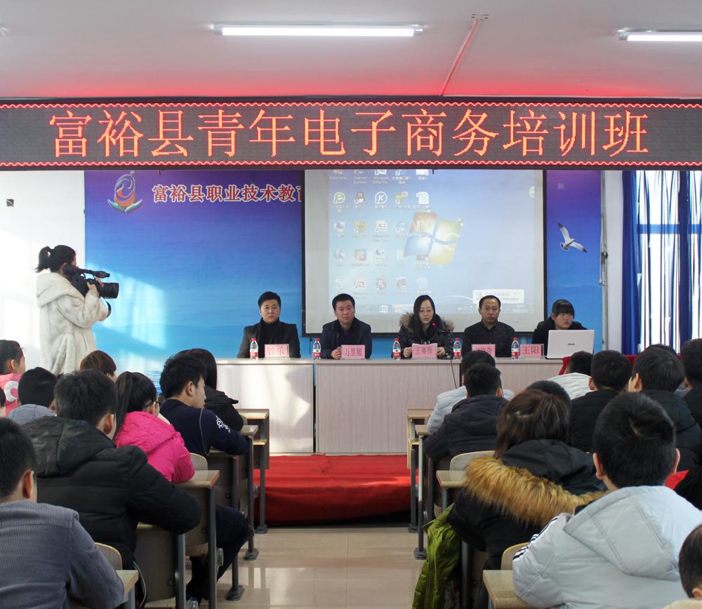 富裕县青年电子商务培训