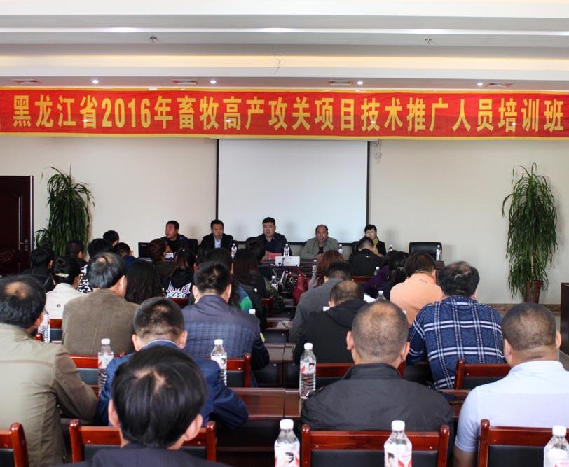 黑龙江省2016年畜牧高产攻关项目技术推广人员培训班
