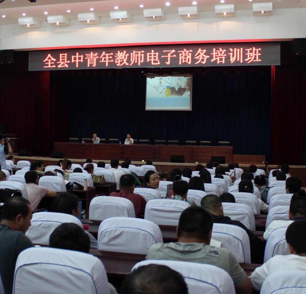 我县举办中青年教师电子商务培训班