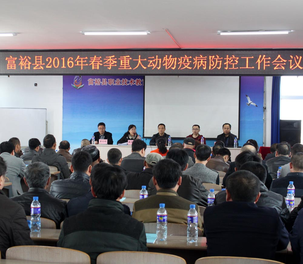 富裕县村级动物防疫员培训
