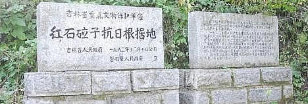 磐石红石砬子抗日根据地遗址