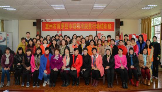 博罗县创业致富女能手提升培训项目