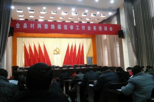 礼泉县两委会换届选举培训会