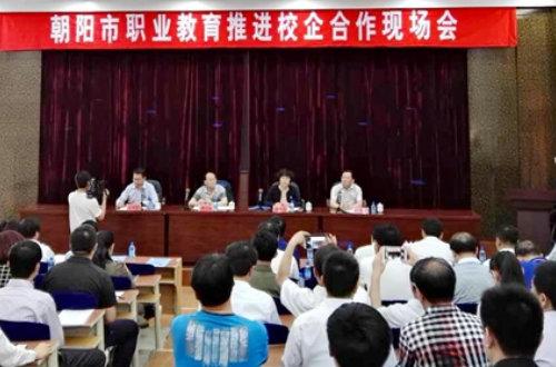 朝阳市职业教育推进校企合作现场会在北票召开