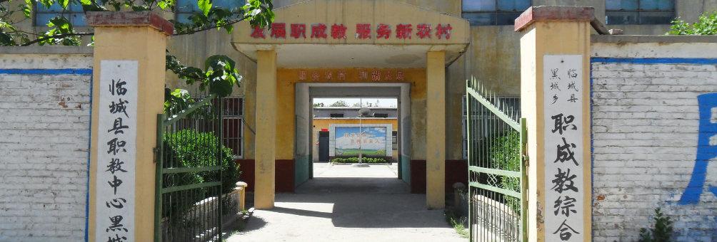 临城县黑城职成教综合学校