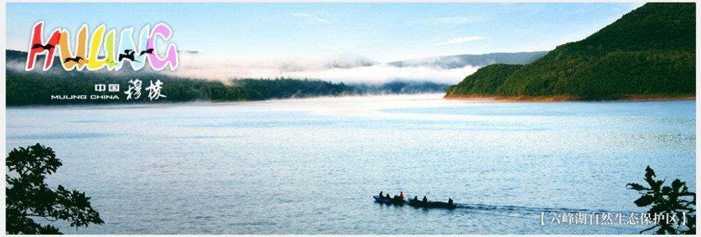 六峰湖自然保护区