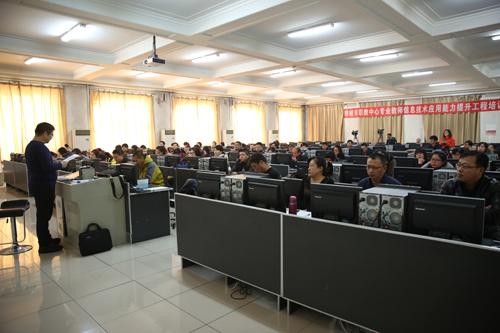 教师信息化应用能力培训