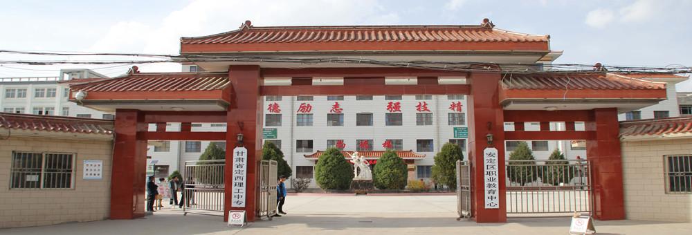 甘肃省定西理工中等专业学校