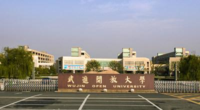 武进开放大学