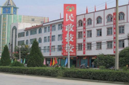 泌阳县民政技校