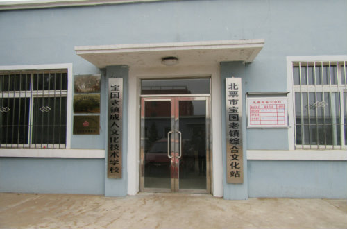 宝国老镇成人文化技术教育学校