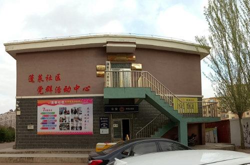 蓬莱社区教育学校