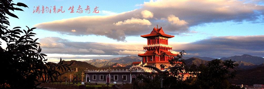 青龙满族自治县民族博物馆