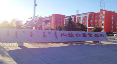 内蒙古草业学校