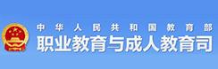中华人民共和国职业教育与成人教育司