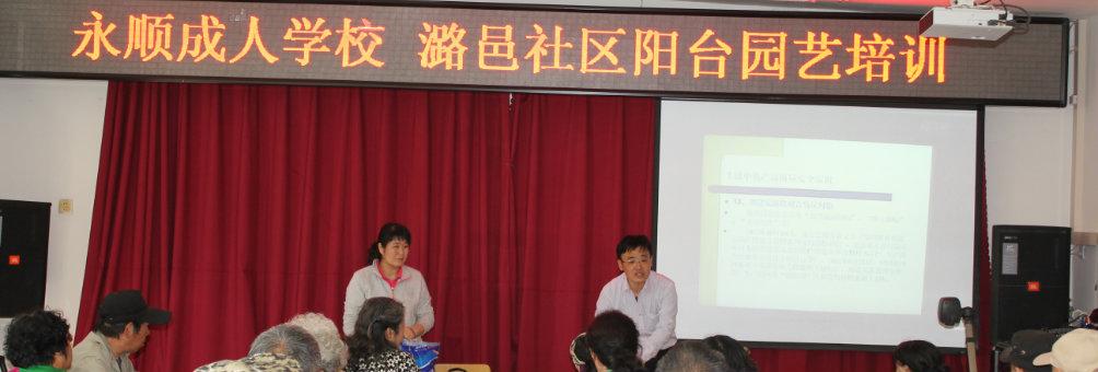 永顺成人文化技术学校——阳台园艺培训项目