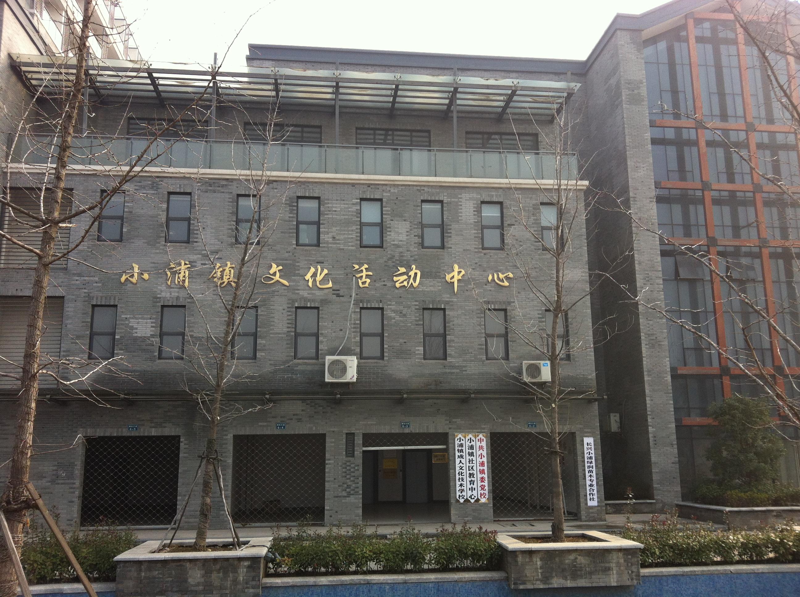 小浦镇成人文化技术学校