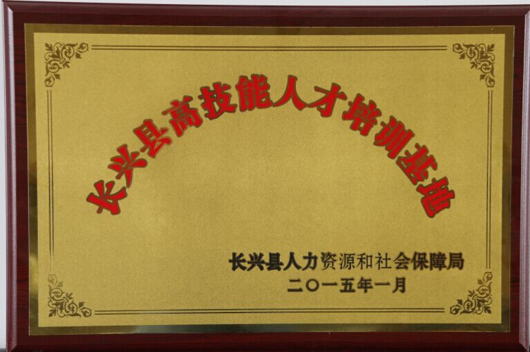 林城成校焊接技术(电焊)培训