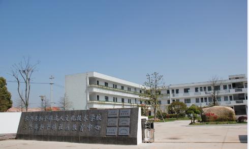 和平镇成人文化技术学校