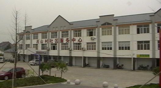 吕山乡成人文化技术学校