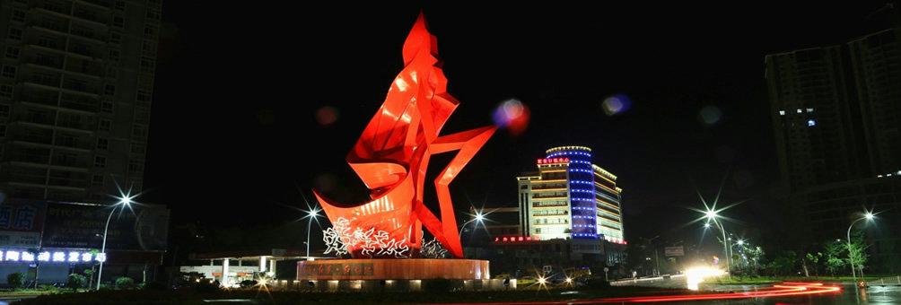 红旗·红星·红土地
