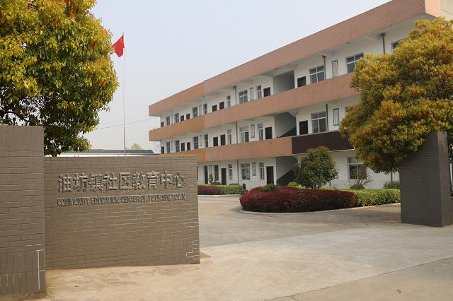 油坊镇社区教育中心