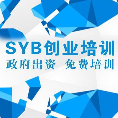 创业(SIYB)培训项目