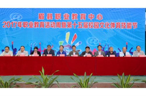 眉县职业教育中心2017年职业教育活动周暨第十五届校园文化体育技能节隆重举行