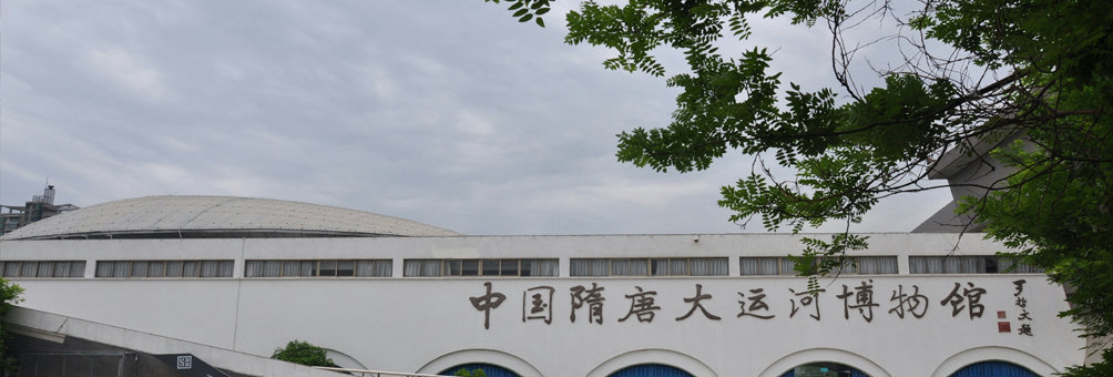 隋唐大运河博物馆