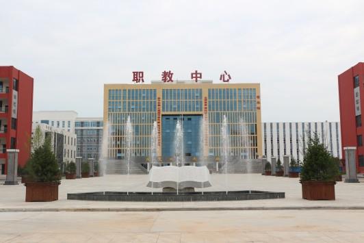 澄城县职业教育中心