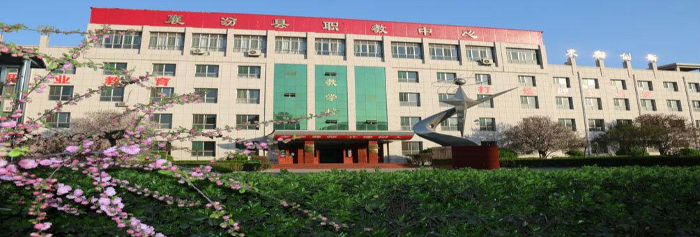 襄汾县职教中心