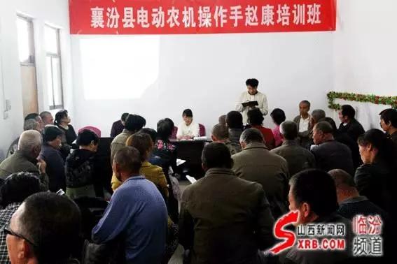 襄汾县对300多名电动农机操作手进行技术培训