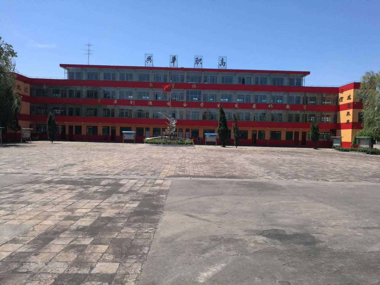 襄汾兴华职业高中