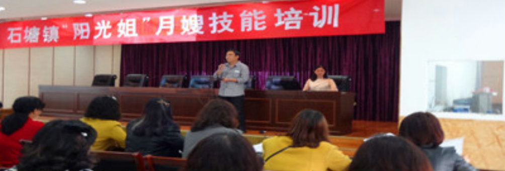 """服务渔区  提升能力----太平高级职业中学举办""""阳光姐""""月嫂培训班"""