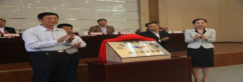 职教集团成立揭牌仪式