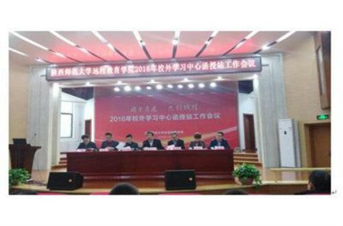 眉县职教中心被授予成人高等教育教务管理优秀单位称号