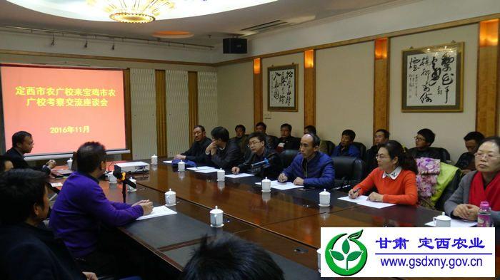 定西市农广校组织新型职业农民赴陕西交流学习