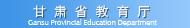 甘肃省教育厅