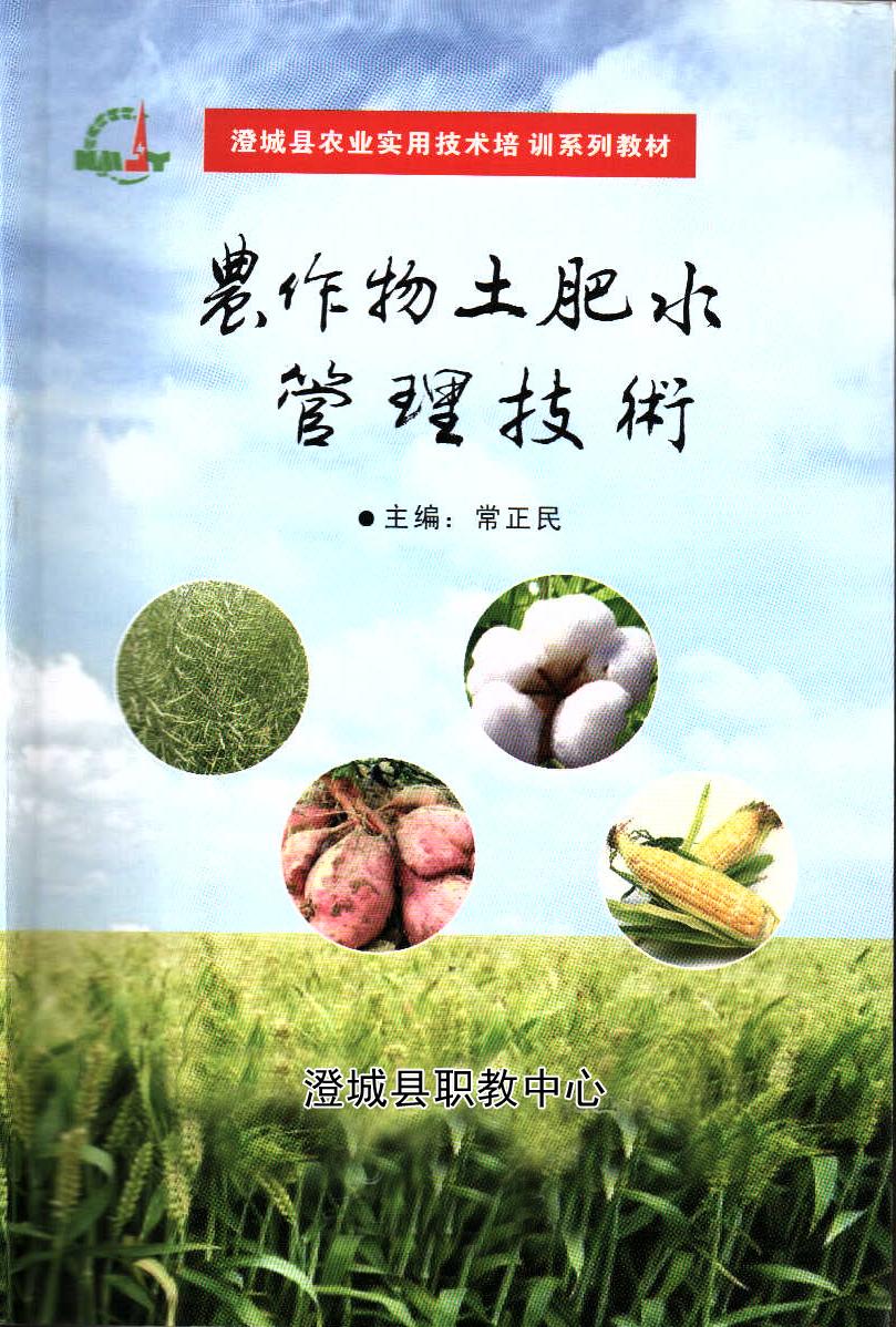 农作物土肥水管理技术