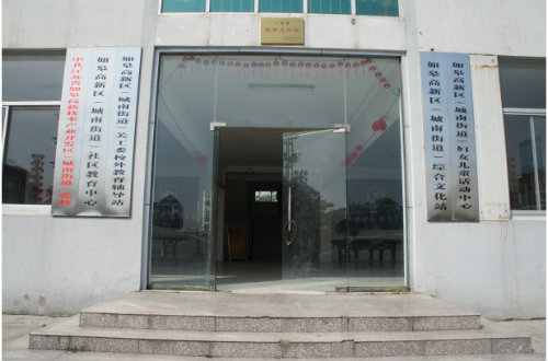 城南街道社区教育中心