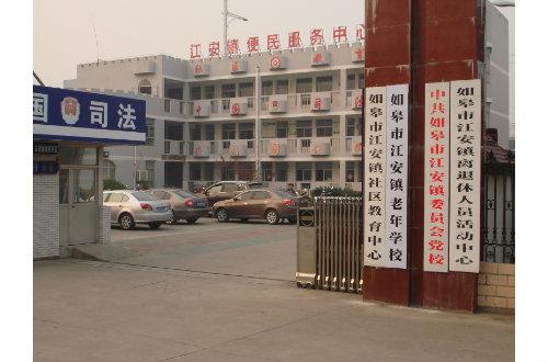 江安镇社区教育中心