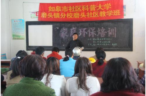 磨头镇举办家庭环保培训