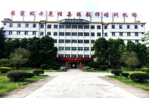 大埔县教师进修学校