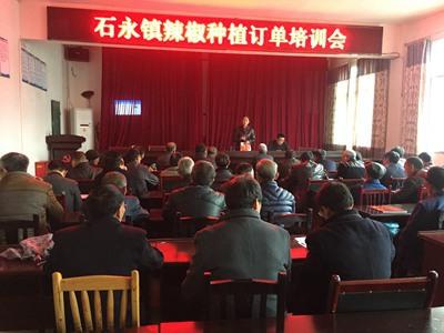 石永镇成人文化技术学校农业科学技术培训