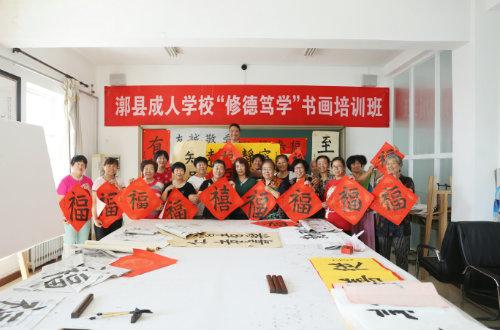 漷县成人学校第四期书法培训班结业
